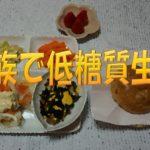 『家族で低糖質生活2』焼き芋のダイエット効果と正しい食べ方